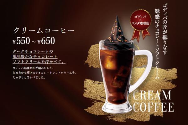 コメダクリームコーヒー