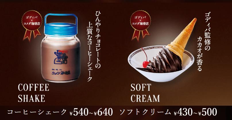コメダコーヒーシェイクソフトクリーム