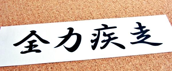 中学生の書き初め文字