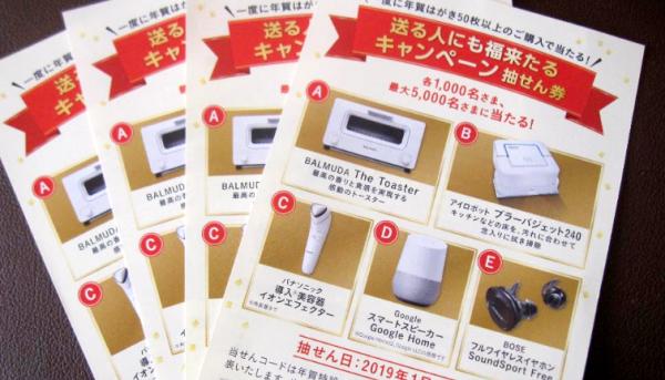 郵便年賀キャンペーン