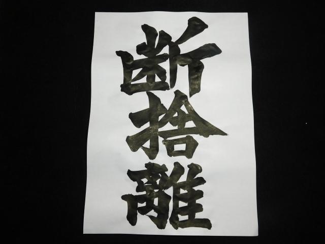 三文字の書き初め