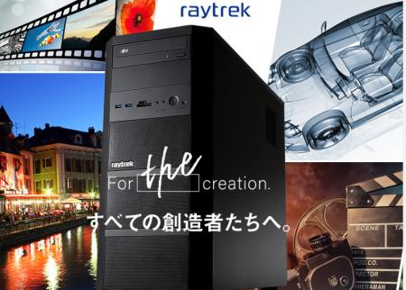 reytrekパソコン