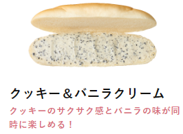 コメダシロコッペ・クッキーバニラ