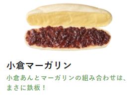 コメダシロコッペ・小倉マーガリン