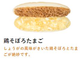 コメダシロコッペ・鶏そぼろたまご