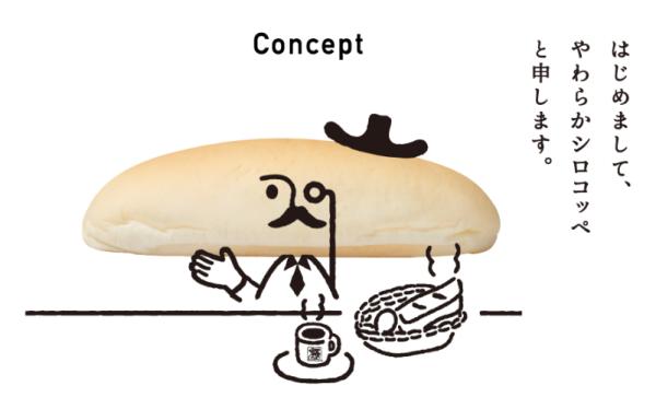 コメダ珈琲シロコッペパン