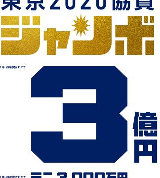 東京2020ジャンボ宝くじ