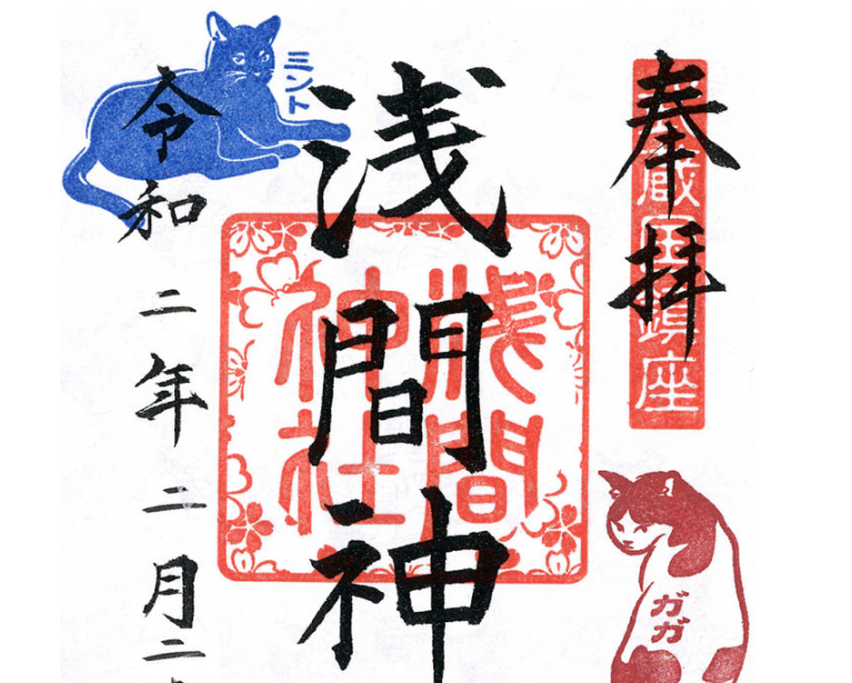 猫の日限定御朱印浅間神社