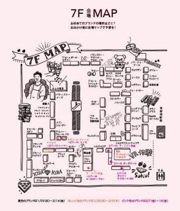 銀座三越バレンタインチョコレート売り場マップ