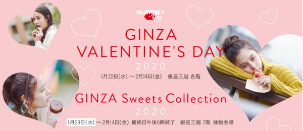 銀座三越バレンタインチョコレート2020