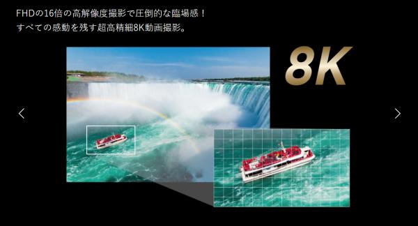 5Gスマホシャープ発売8Kカメラ