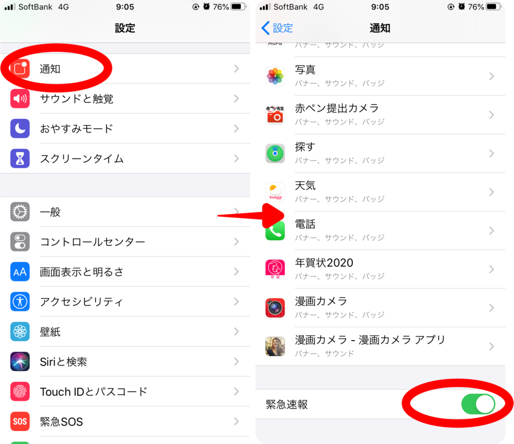 iphone地震速報音設定