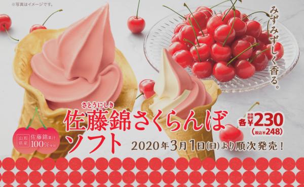 ミニストップさくらんぼソフトクリーム2020