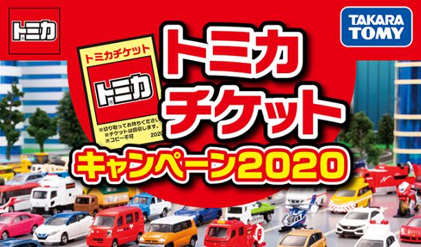 トミカチケットキャンペーン2020