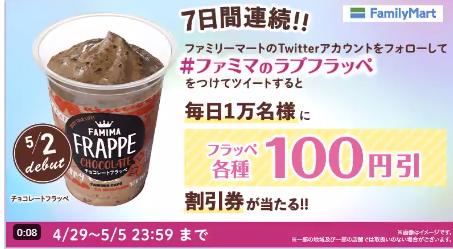 ファミマラブフラッペ100円引きキャンペーン