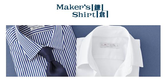 メーカーズシャツ鎌倉シャツとはおしゃれ