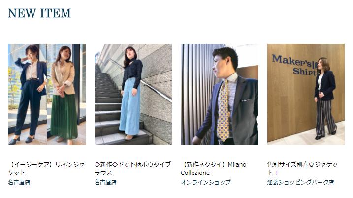 メーカーズシャツ鎌倉シャツとはブランド