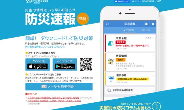 ヤフー地震速報アプリ