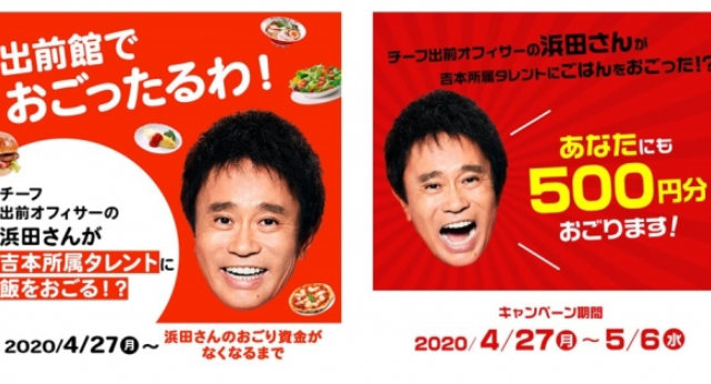 出前館浜田のおごりキャンペーンクーポンコード