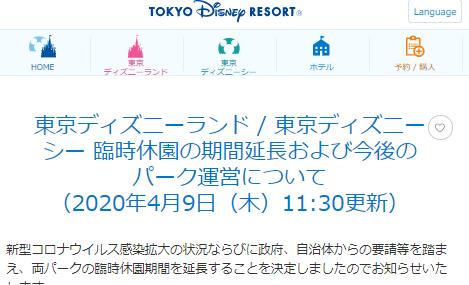 東京ディズニーランド再開延期