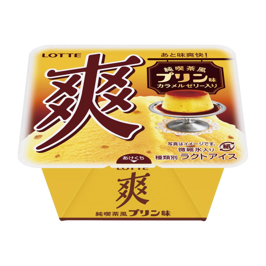 爽 純喫茶風プリン味