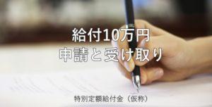 現金10万円給付いつ・受け取り方法2020