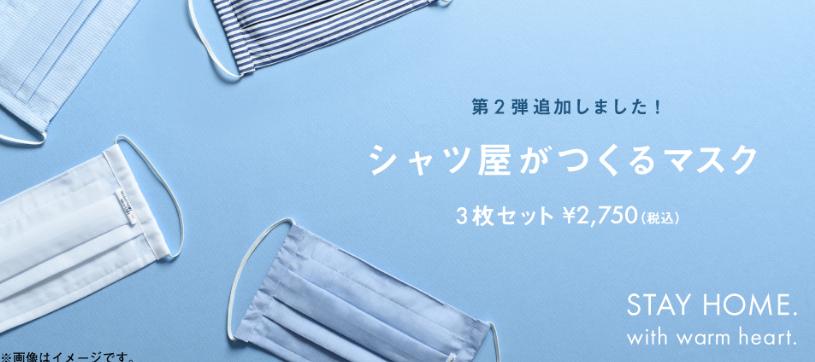 鎌倉マスク予約購入方法