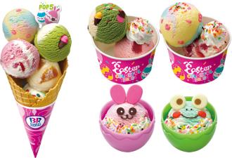 31イースターアイスクリーム2020
