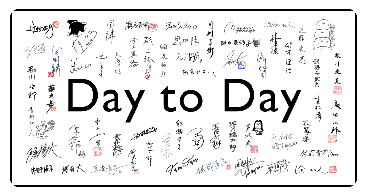 day-to-day2020年人気作家50人無料公開