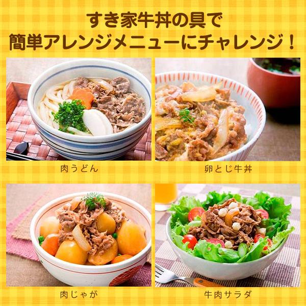 すき家牛丼の具アレンジレシピ