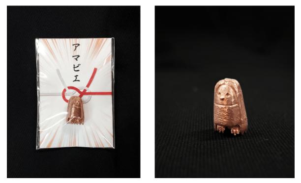 アマビエ純銅製お守りグッズ