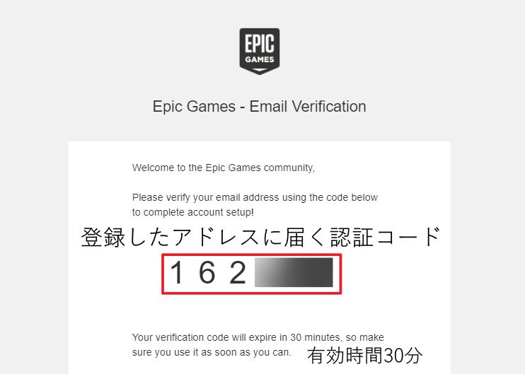 エピックゲームスアカウント登録メール