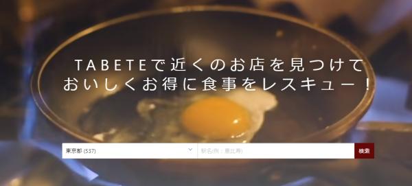 フードシェアリングサービス「TABETE」フードロス削減アプリ