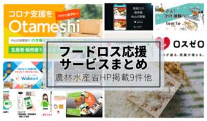 フードロス通販食品ロスお取り寄せ削減ショップ2020-2