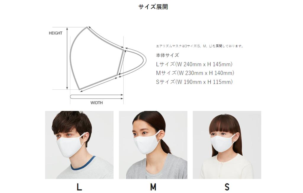 ユニクロエアリズムマスクサイズ