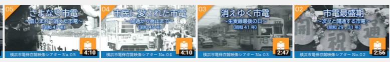 昭和の時代の市電映像(横浜市電保存館)