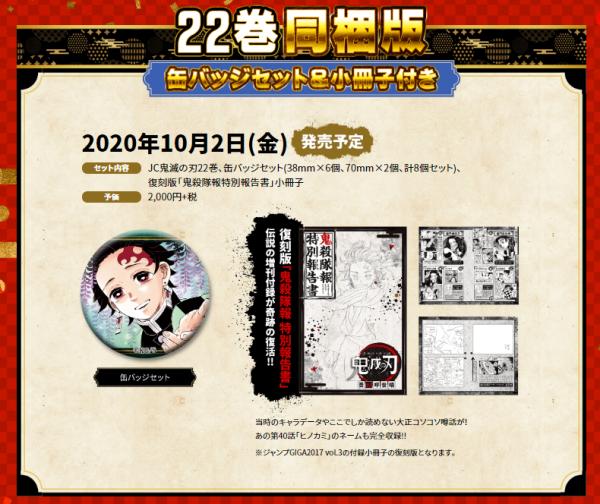 鬼滅の刃22巻同梱版発売日