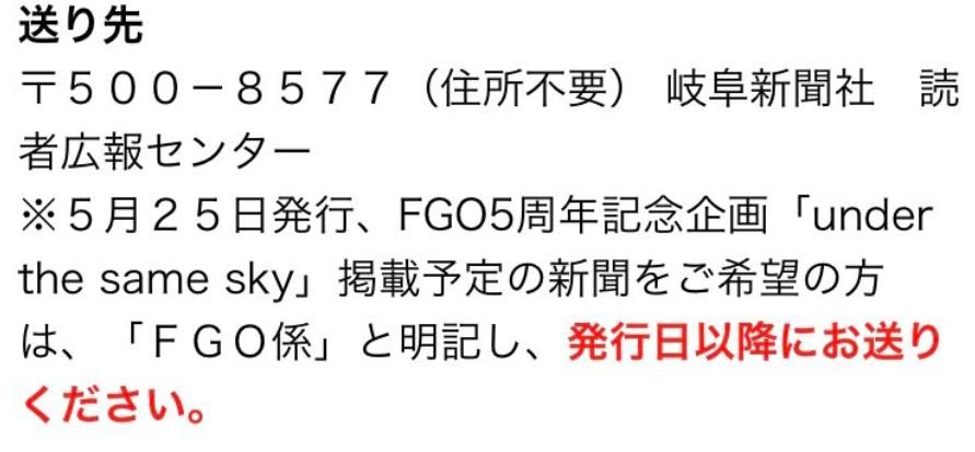5月25日東北FGO岐阜新聞取り寄せ