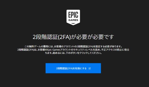 EpicGames二段階認証完了