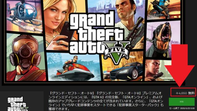 EpicGamesGTA5無料ダウンロード-1