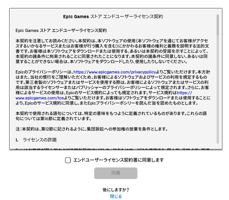 GTA5無料ゲーム同意