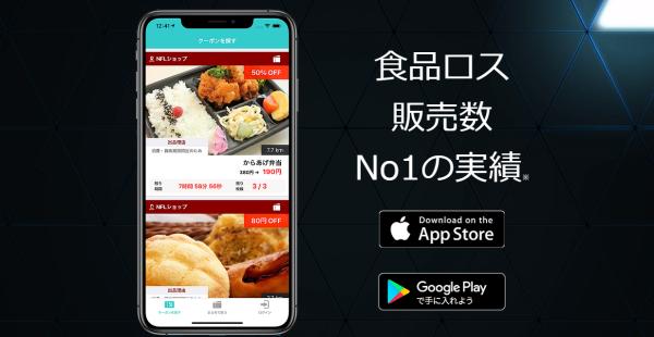 No Food Lossフードロス支援アプリ