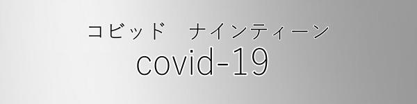 covid-19読み方