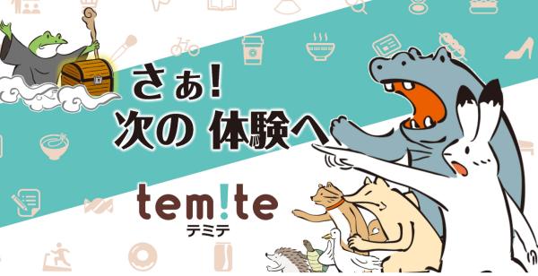 temiteフードロス食品ロス削減アプリ