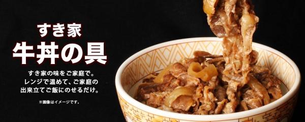 すき家牛丼の具冷凍食品キャンペーン