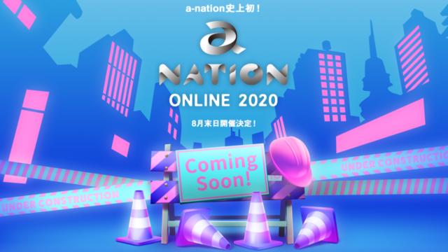 エーネーション2020オンラインフェス開催a-nation