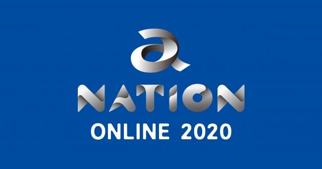 エーネーション2020オンライン開催a-nation