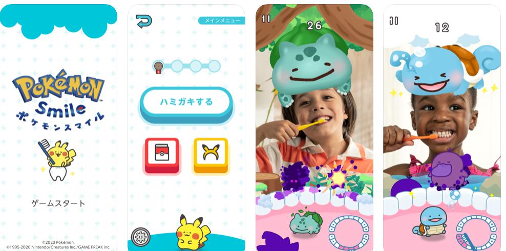 ポケモンスマイル歯磨きアプリ