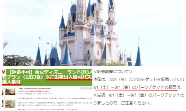 東京ディズニー再開チケット再販予約宿泊2