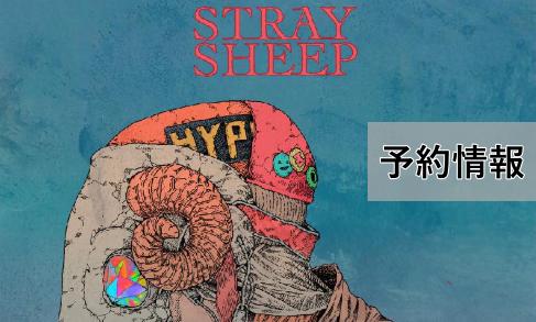 米津玄師アルバムstray-sheep